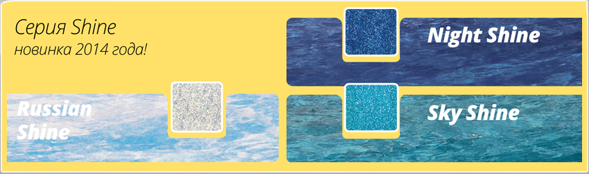 Новые цвета композитного бассейна San Juan