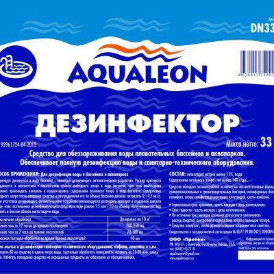 Дезинфектор Aqualeon жидкий для бассейна (12 л, 26 л, 33 л)
